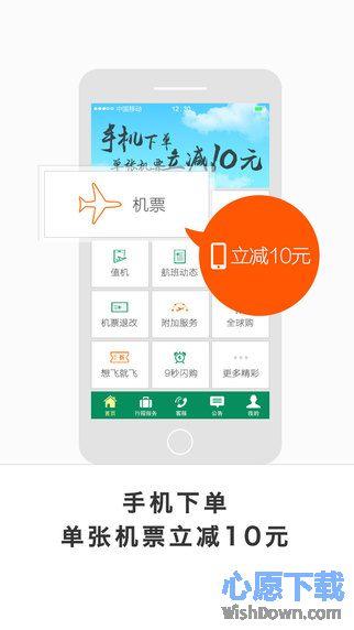 春秋航空iphone版 v6.1.2 官方版
