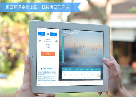 同程网iPad版 V3.4.0 官网版