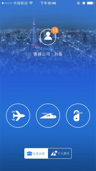 商旅易 4.6 安卓手机版