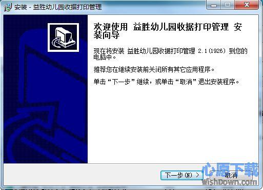 益胜幼儿园收据打印管理 2.1 官方免费版