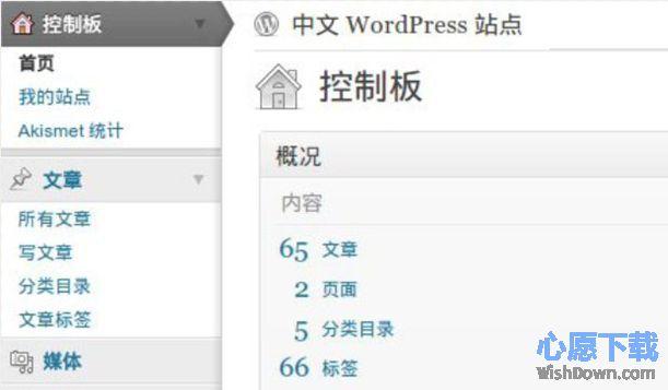 wordpress中文版v4.9.8 RC2 官方正式版_wishdown.com