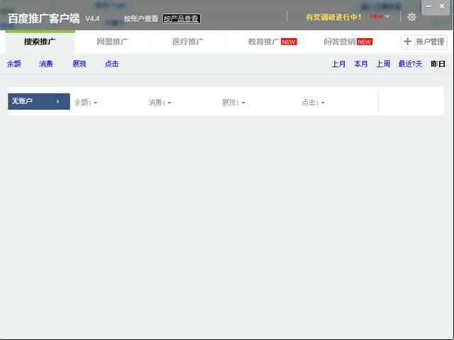 百度推广助手 5.6 官方最新版