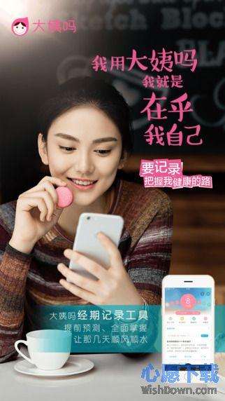 大姨��iphone版 V6.7.0 ios版