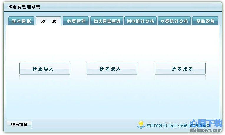 水电费管理软件 v6.0 官方版