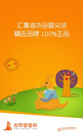 世界婴童网手机版 v1.0.8 安卓版