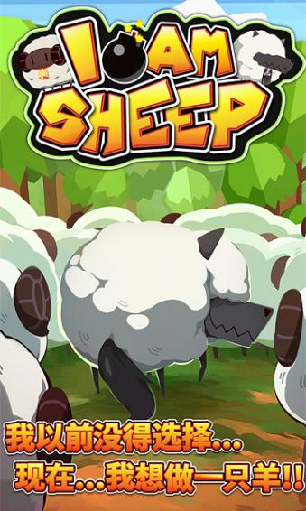 我是羊破解版 v1.0安卓版