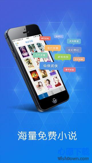 畅读书城iphone版 v2.6.2 官方ios版
