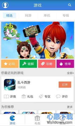 游戏狗手游助手手机版 v2.3.0 官方版