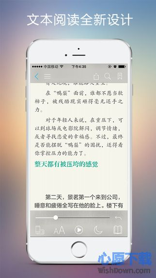 豆丁阅读iphone/ipad版 v2.3.7 官方版