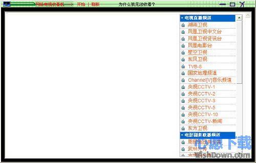 网络电视收看机(国内外高清晰卫星电视节目1000套)v2.1.88 官方版_wishdown.com