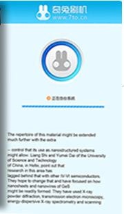 奇兔刷机手机版 v2.0.3.0 安卓版