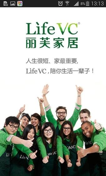 丽芙家居手机版v4.4.0 安卓版_wishdown.com