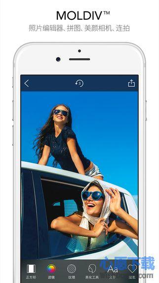 MOLDIV iphone版_照片编辑器 v3.0 官方ios版
