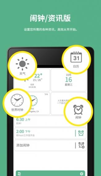 早安工具(Morning Kit)手机版 v5.3.1 安卓版