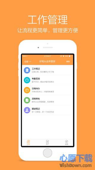 好笔头云笔记iphone版 v2.3.6 官方版