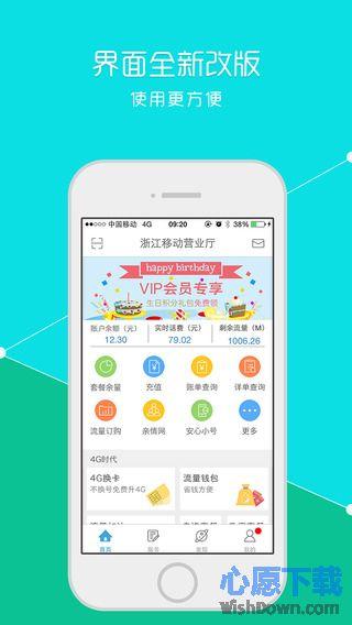 浙江移动手机营业厅iphone版 v2.3.2 官方版