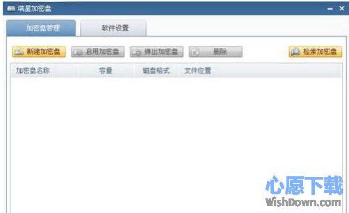 瑞星加密盘 v1.0.0.8 官方版