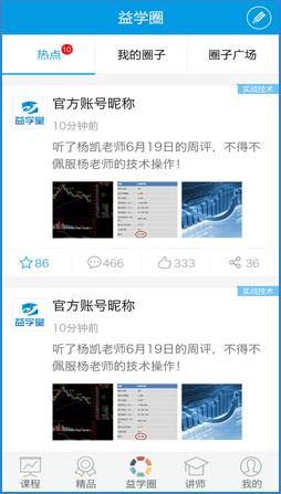 益学堂安卓手机版 v1.4.1