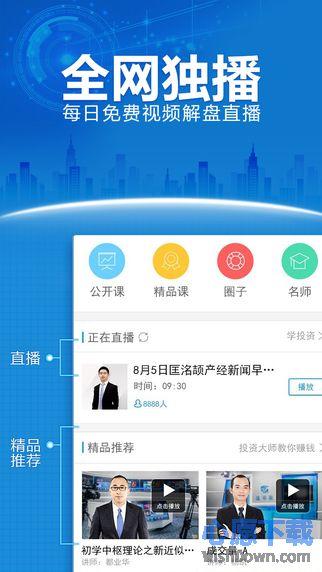 益起学炒股iphone版 v1.3.6 官方ios版