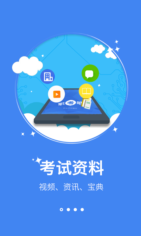 职考吧 v4.0 安卓版
