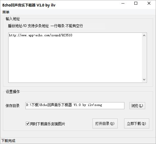 Echo回声音乐下载器 1.4 免费版