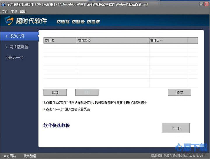 苹果手机视频加密器 v2.01 官方版