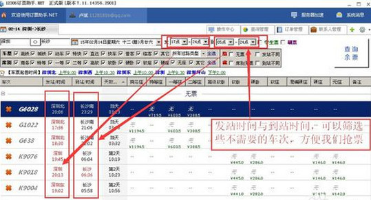 12306订票助手.netv14.2.1.0 正式版_wishdown.com