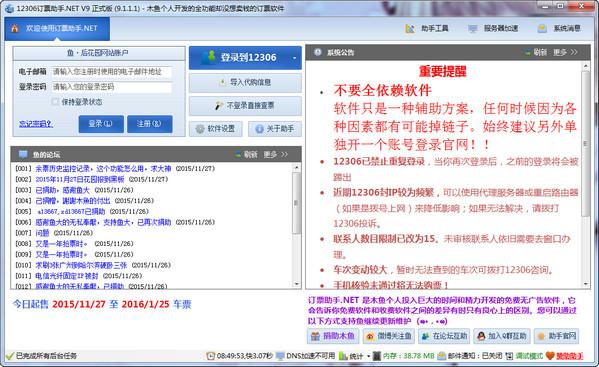 12306订票助手.net v14.2.1.0 正式版