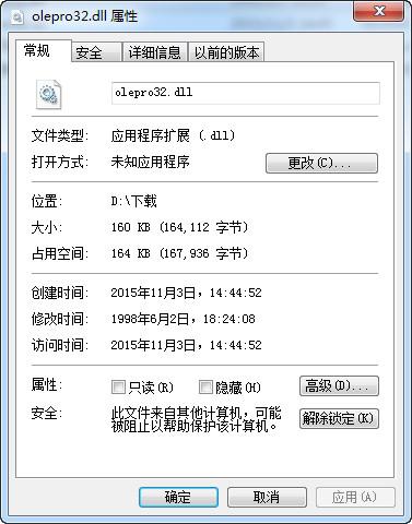 olepro32.dll【32/64位】官方最新版_wishdown.com