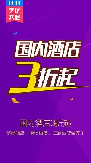 艺龙旅行手机客户端 v9.10.3 官网安卓版