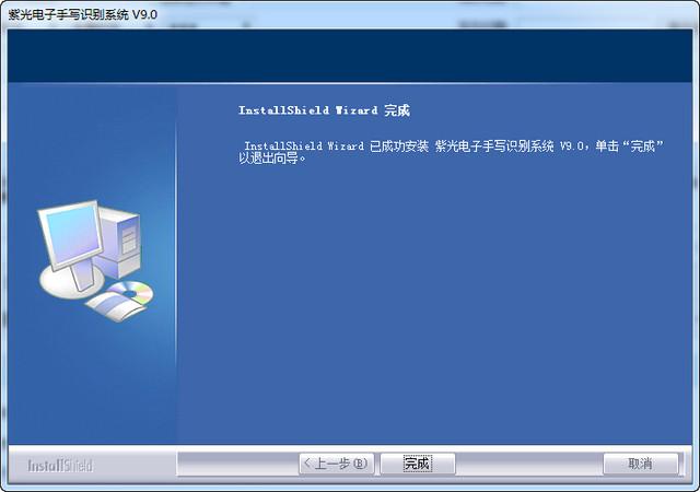紫光电子手写板驱动下载v9.2 免费版_wishdown.com