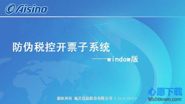 税控发票开票软件金税盘版 v2.1.10.160825 官方版