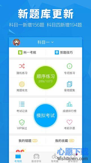 车轮考驾照iphone版/ipad版 v7.2.2官方版