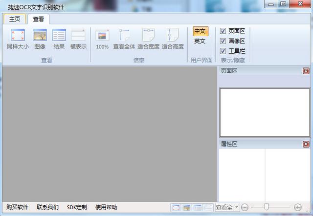 捷速OCR文字识别软件 v3.0 官方免费版