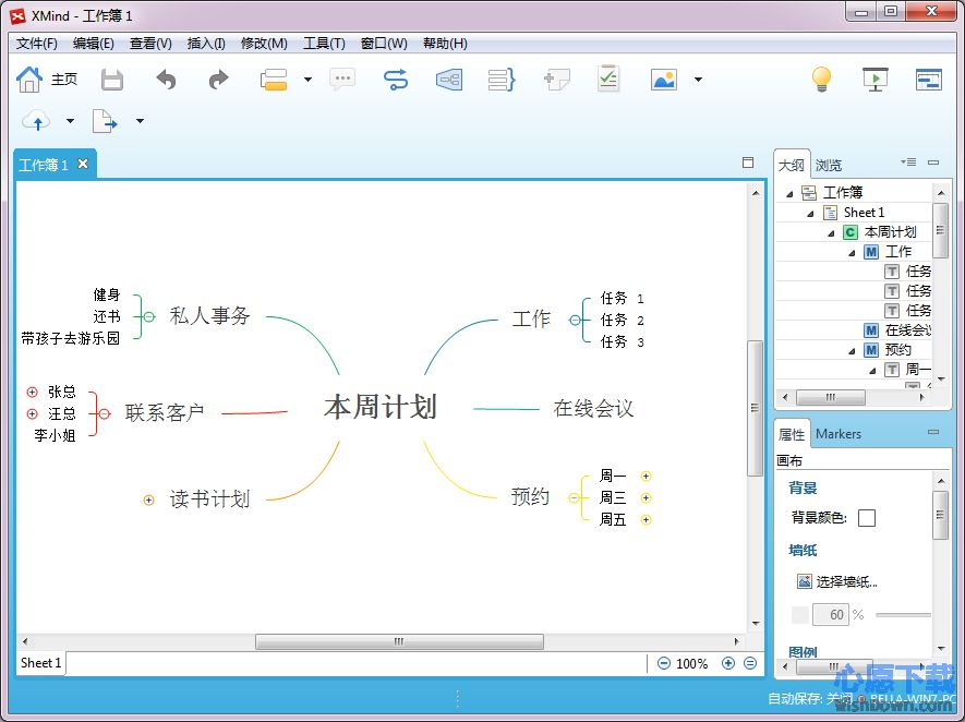 XMind 7 Linux版64位_思维导图软件 v3.6.0 简体中文版