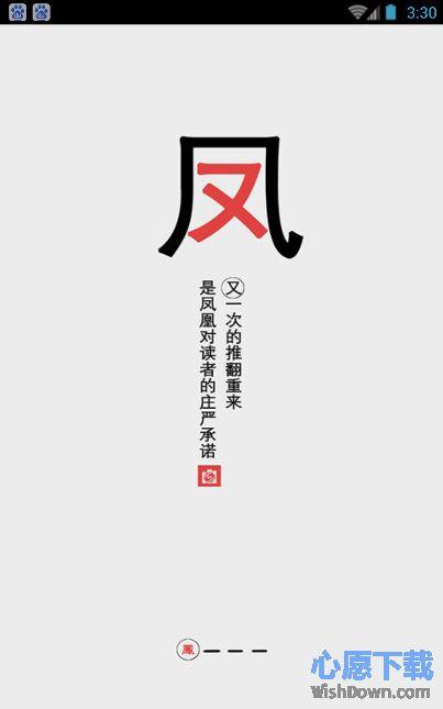 凤凰书城手机版 v3.1.0 安卓版