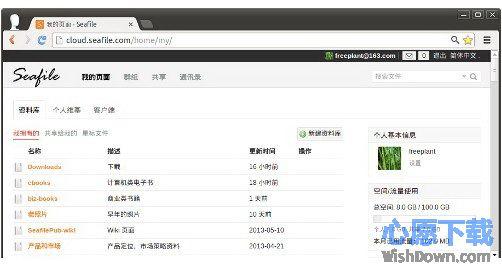 seafile客户端(文件同步软件) v6.2.5.0 官方版