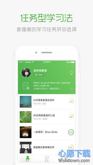 沪江学习iphone版 v2.0.1 官方版