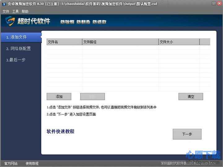 安卓手机视频加密器 v2.01 官方版