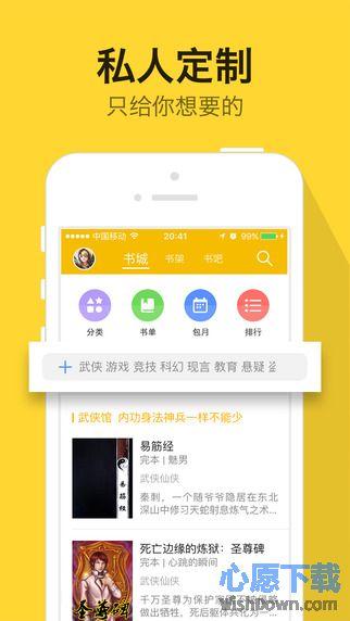 阅读星iphone版 v2.7 官方版
