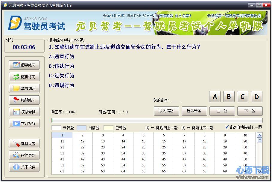 元贝驾考_驾驶员考试个人单机版 v2.2 绿色版