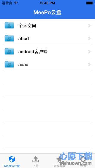MeePo云盘iphone版 v1.0.7 官方版