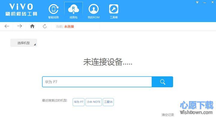 Vivo刷机救砖工具 v1.2.4 官方版