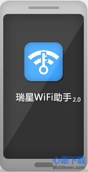 瑞星WiFi助手 v2.10.8 安卓版