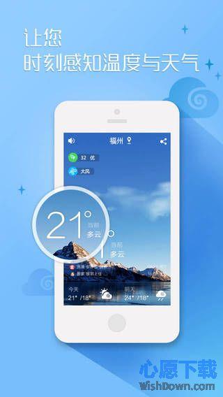 91黄历天气iphone版 v3.15.7 ios版