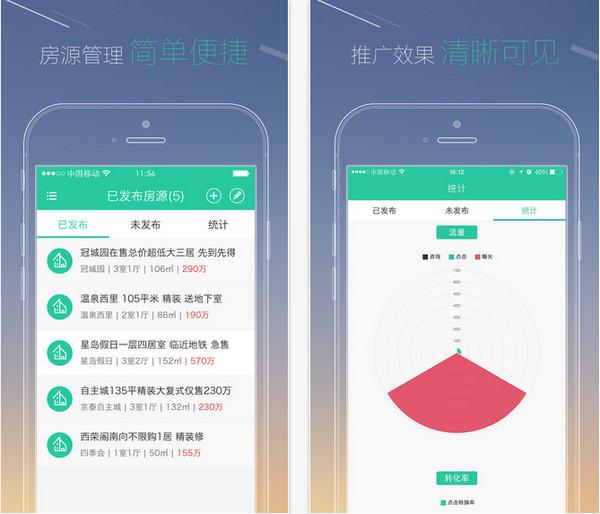 网易经纪人iphone版 V1.0.0
