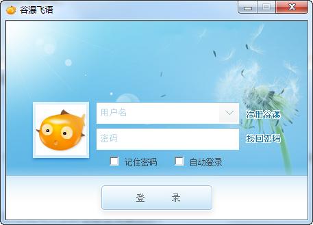 谷瀑飞语 v2.0.2.1官方版