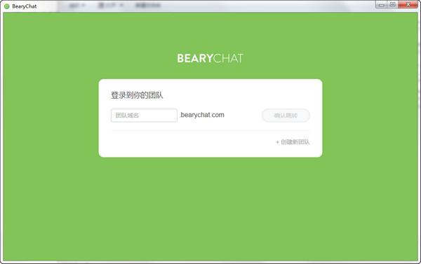 bearychat客户端V2018.0725 官方版_wishdown.com