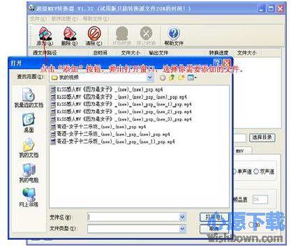 超级mkv转换器 v2.20 官方版