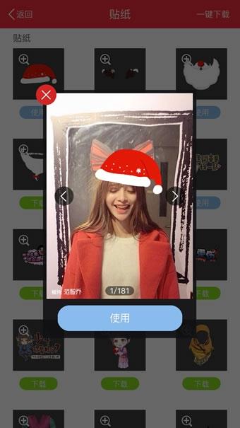 微信圣诞帽软件 v4.8.1.0